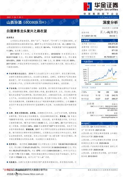 20210420-华金证券-山西汾酒-600809-白酒清香龙头复兴之路在望.pdf