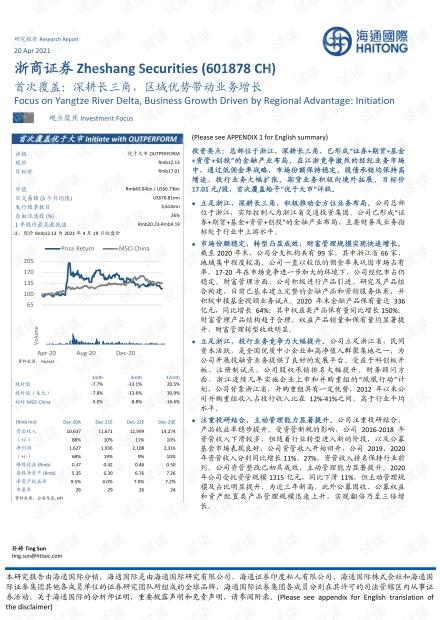 20210420-海通国际-浙商证券-601878-首次覆盖:深耕长三角,区域优势带动业务增长.pdf