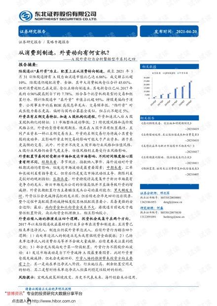 20210420-东北证券-A股外资行为分析暨转型牛系列之四:从消费到制造,外资动向有何玄机?.pdf