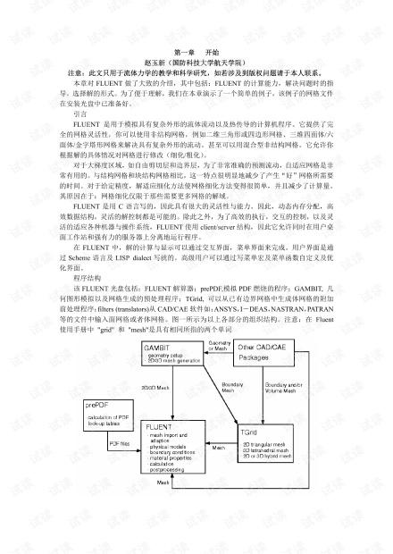 Fluent简单算例.pdf