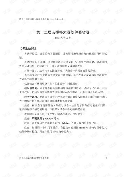 第十二届蓝桥杯大赛软件赛省赛_JA.pdf