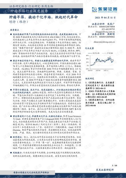 肿瘤早筛行业深度报告.pdf