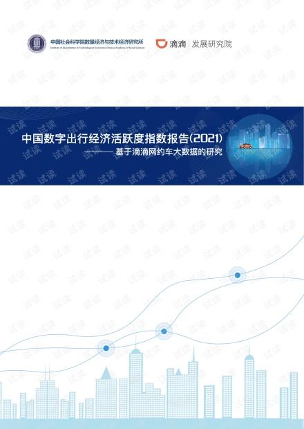 2021中国数字出行经济活跃度指数报告.pdf