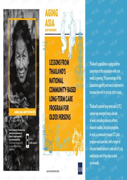 亚开行-泰国基于国家社区的老年人长期护理计划的经验教训.pdf