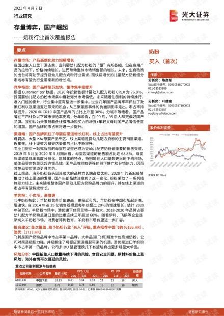 奶粉行业首次覆盖报告:存量博弈,国产崛起.pdf