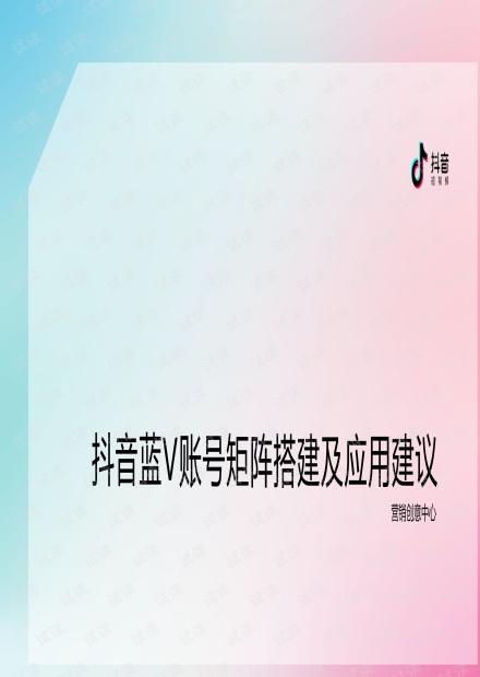 抖音蓝V账号矩阵搭建及应用建议【抖音】.pdf