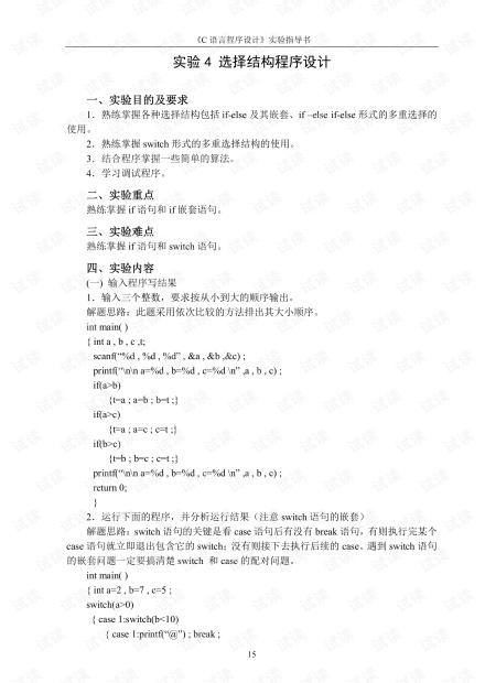 C语言实验指导书4.pdf