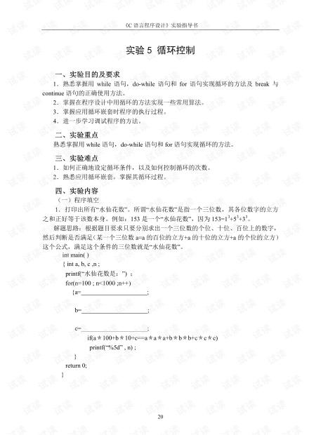 C语言实验指导书5.pdf