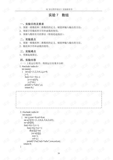 C语言实验指导书7.pdf