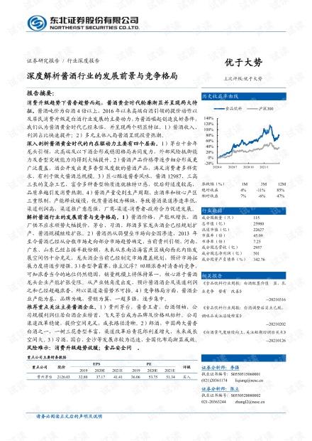 深度解析酱酒行业的发展前景与竞争格局-20210407-东北证券-63页.pdf.pdf