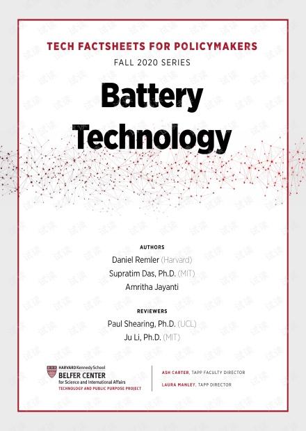 哈佛肯尼迪学院-政策制定者技术资料:电池技术(英文)-2021.2-16页.pdf