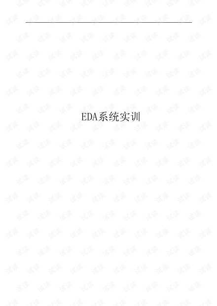 FPGA实验指导书