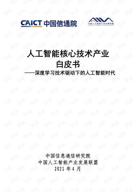 《人工智能核心技术产业白皮书》