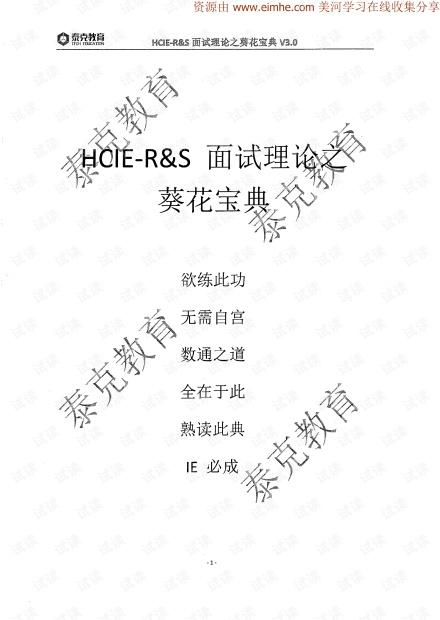 华为HCIE-RS 数通3.0面试宝典 背过必过