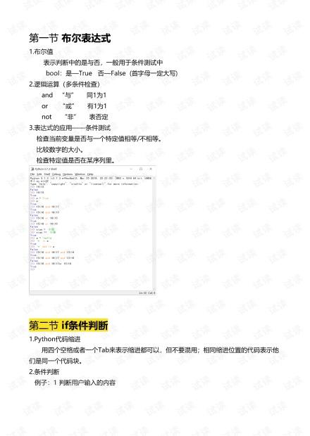 第一章 程序设计基本方法.pdf