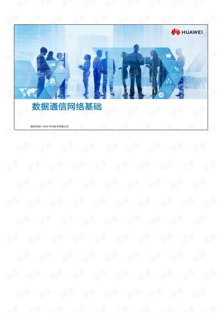 HCIA-Datacom培训教材.pdf