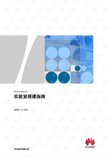 HCIA-Datacom 实验室搭建指南V1.0.pdf