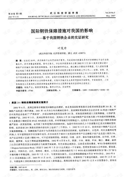 国际钢铁保障措施对我国的影响——基于我国钢铁企业的实证研究 (2007年)