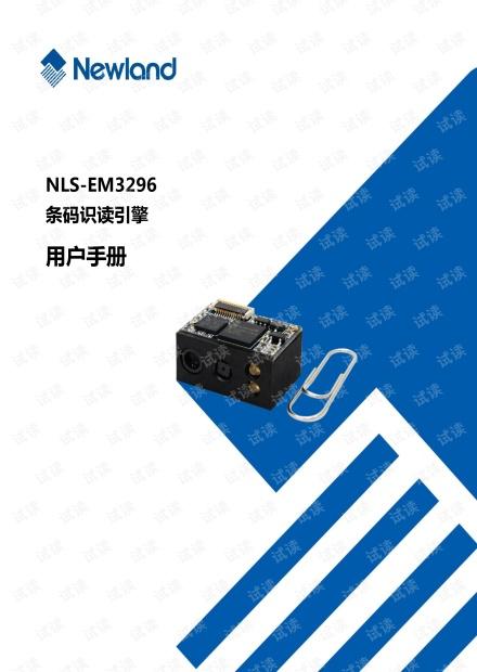 NLS-EM3296用户手册V1.0.0.pdf