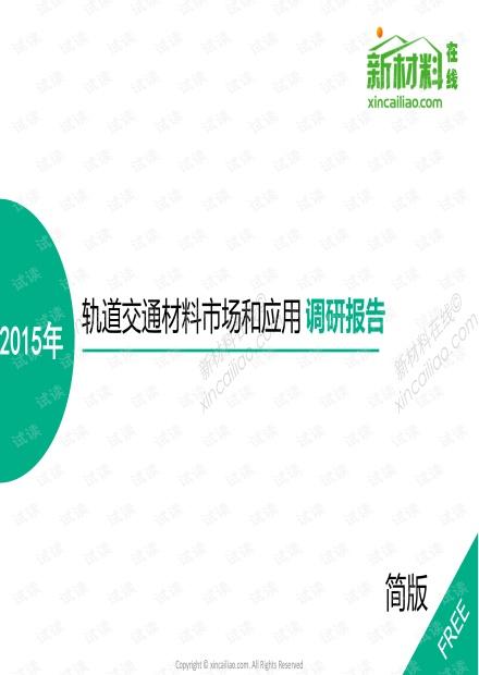 轨道交通材料市场和应用调研报告.pdf