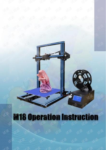 3d打印机M18操作说明书.pdf