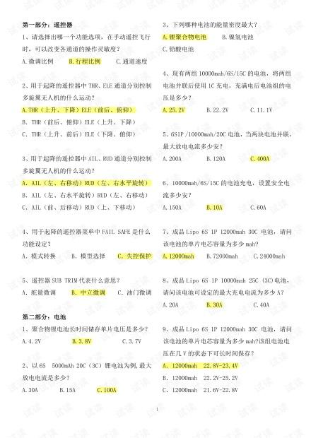 AOPA口试选择题加答案.pdf