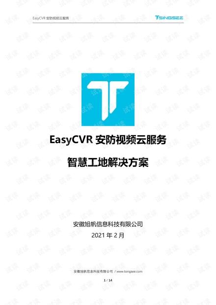 【解决方案】EasyCVR安防视频云服务智慧工地解决方案.pdf