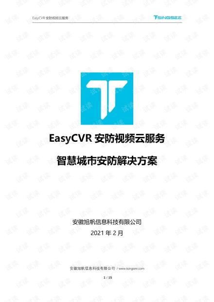【解决方案】TSINGSEE青犀视频EasyCVR智慧城市安防方案.pdf