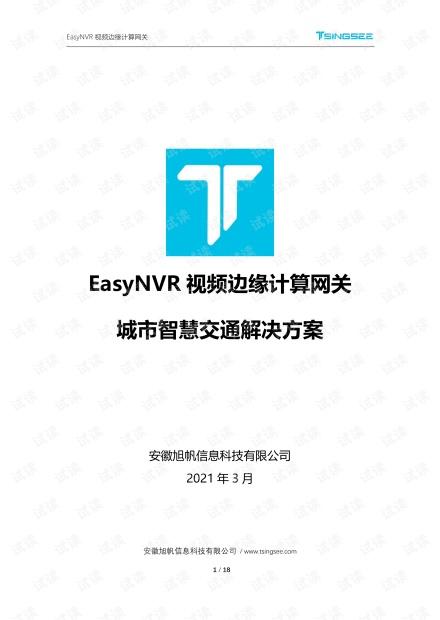 【解决方案】TSINGSEE青犀视频EasyNVR城市智慧交通解决方案.pdf