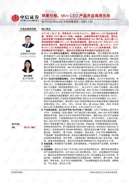 20210422-中信证券-电子行业MiniLED专题深度报告:苹果引领,Mini~LED产品开启商用元年.pdf