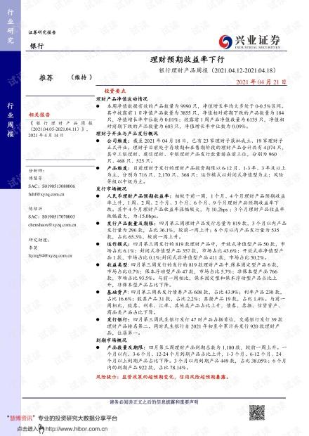 20210421-兴业证券-银行业理财产品周报:理财预期收益率下行.pdf
