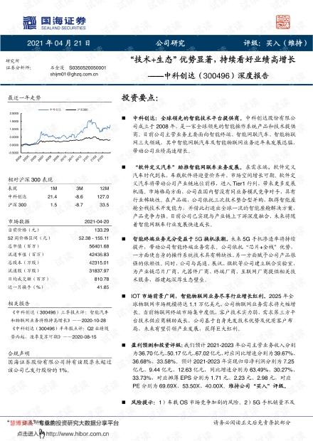 """20210421-国海证券-中科创达-300496-深度报告:""""技术+生态""""优势显著,持续看好业绩高增长.pdf"""