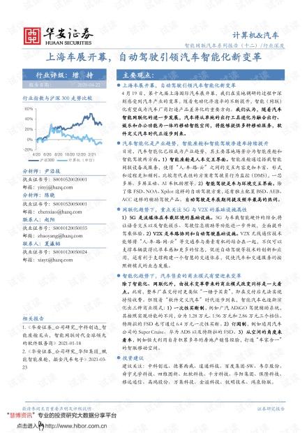 20210422-华安证券-计算机&汽车行业智能网联汽车系列报告(十二):上海车展开幕,自动驾驶引领汽车智能化新变革.pdf