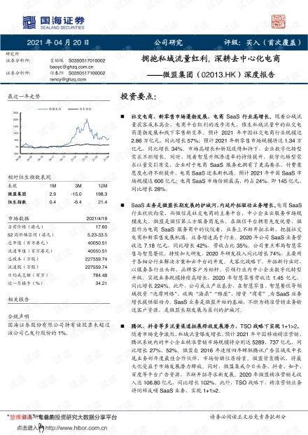 20210420-国海证券-微盟集团-2013.HK-深度报告:拥抱私域流量红利,深耕去中心化电商.pdf