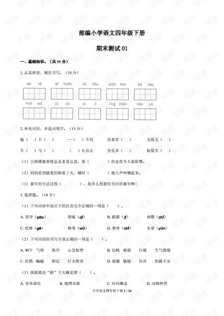部编小学语文四年级下册期末测试试题试卷含答案共三套..pdf