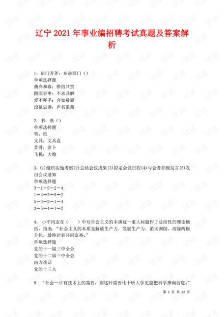 辽宁2021年事业编招聘考试真题及答案解析卷8..pdf