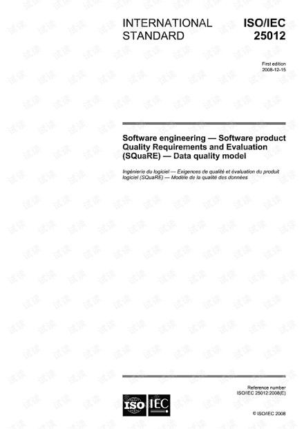 ISO/IEC 25012:2008 软件工程 - 软件产品的质量要求和评估(SQuaRE) - 数据质量模型  - 完整英文版(20页)