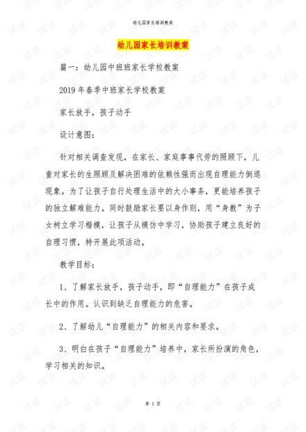 幼儿园家长培训教案..pdf