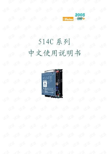 514C中文说明书.pdf