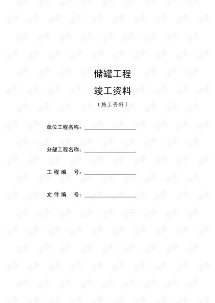 储罐工程竣工资料表格(28张).pdf