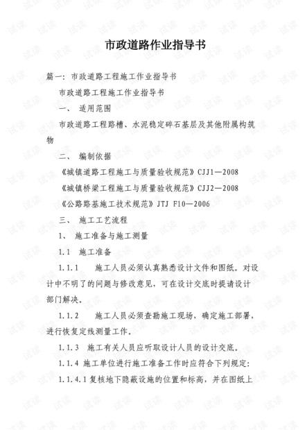 市政道路作业指导书.pdf