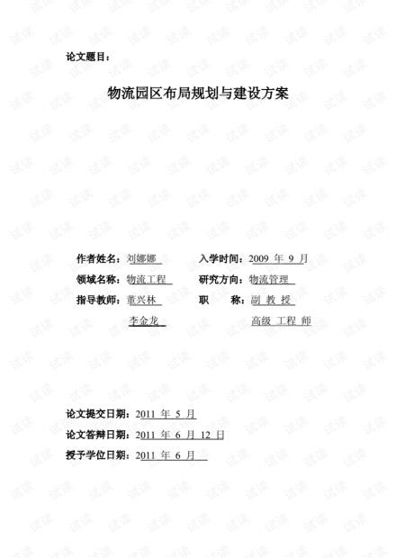 物流园区布局规划与建设方案论文.pdf