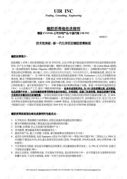 橡胶沥青维他连接剂原理介绍及使用方法..pdf