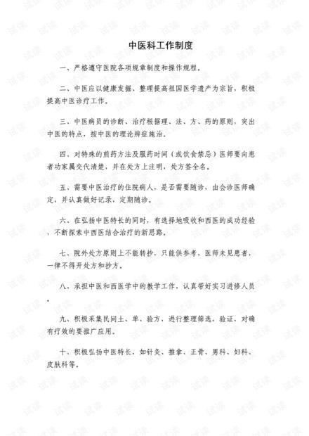 中医科工作制度、岗位职责及诊疗规范.pdf