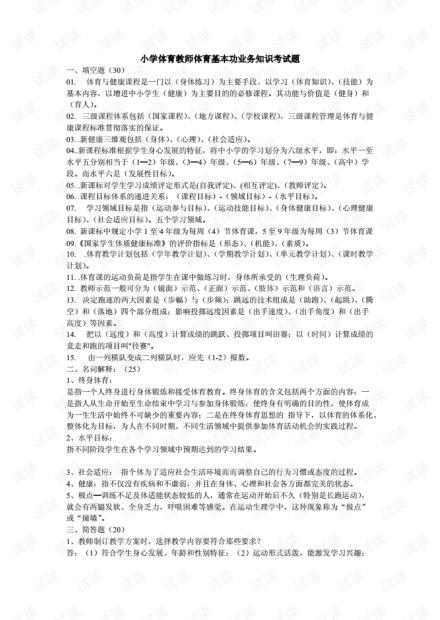 小学体育教师体育基本功业务知识考试题.pdf