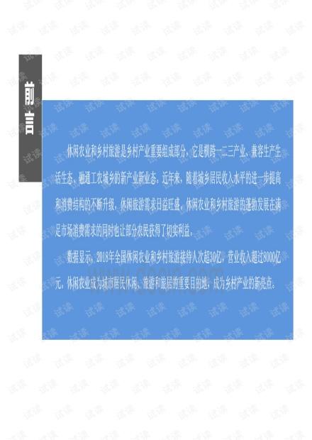 2019年中国乡村旅游市场投资前景研究报告.pdf