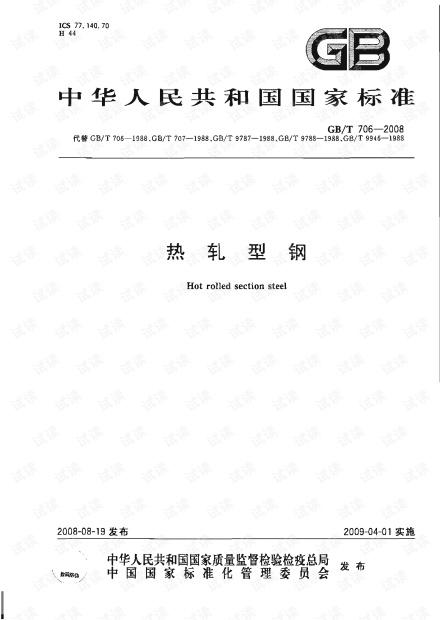 4-GBT706-2008热轧型钢.pdf