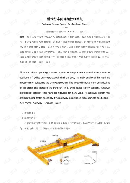 桥式行车防摇摆控制系统.pdf