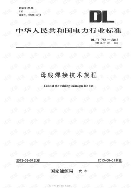 DLT 754-2013 母线焊接技术规程.pdf