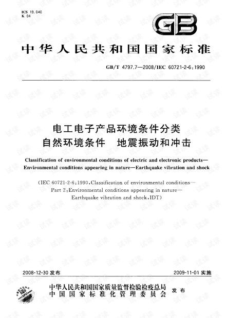GB_T 4797.7-2008电工电子产品环境分类 地震振动和冲击.pdf